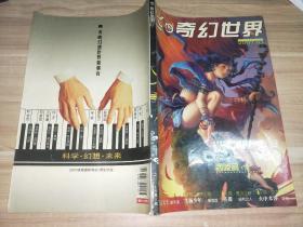 飞 奇幻世界 2007.03