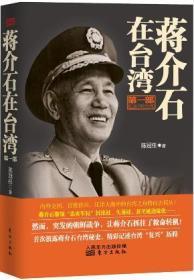 蒋介石在台湾(第1部):危急中的台湾