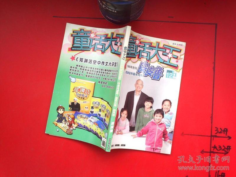 童话大王2009