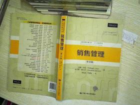 销售管理(第10版)(工商管理经典译丛·市场营销系列)  。、