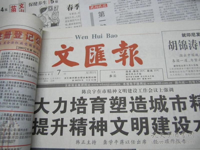 (生日报)文汇报2003年8月7日