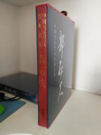 中国当代艺术经典名家 郭石夫(精装有外盒 全新未开封)