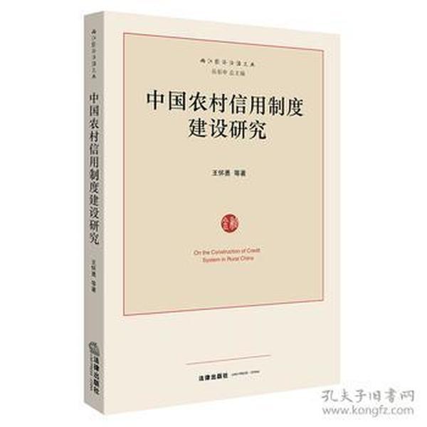 中国农村信用制度建设研究
