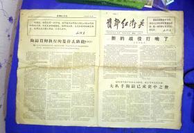 100010283  文革小报首都红卫兵报1967.1.6