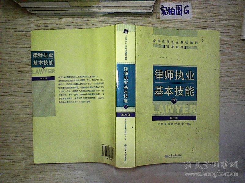 律师执业基本技能(下)(第三版)....