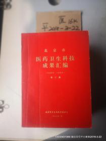 北京市医药卫生科技成果汇编(第二集)78年版