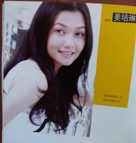 彩铜版明星美女插页姜培琳