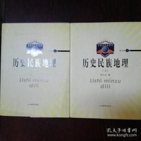 历史民族地理(上下)