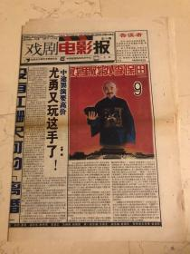 戏剧电影报 1996年第9期 李保田 胡军