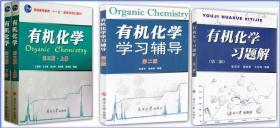 有机化学 第三版 上下册 王积涛 张宝申+学习辅导+习题解 南开大学出版社