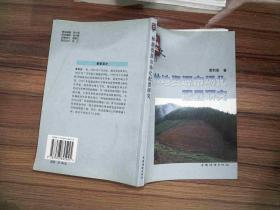 林地资源市场化配置研究