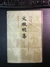 文征明集(增订本三册全)