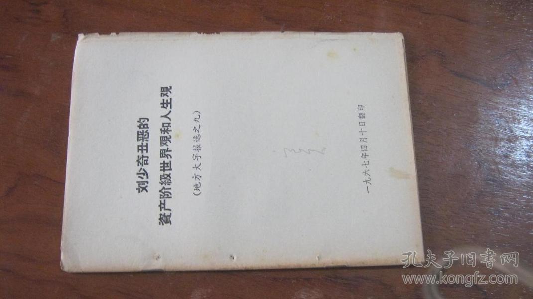 【刘少奇丑恶的资产阶级世界观和人生观(地方大字报选之九)