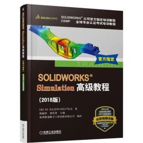 SOLIDWORKSSimulation高级教程(2018版)