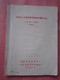 1958年版《辽沈、淮海、渡江战役》 16开正文79页+插可以展开(22——45公分不等)的彩色作战地图15张——【具体看图】