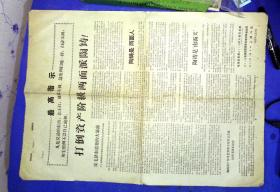 100010284  文革小报工人造反总部1967.1.7