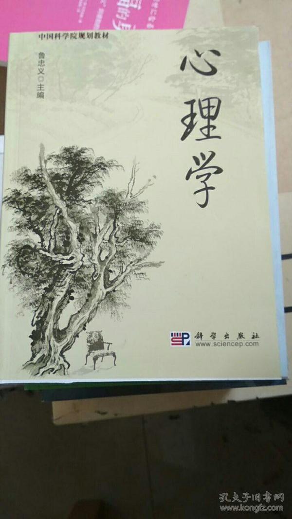 中国科学院规划教材:心理学