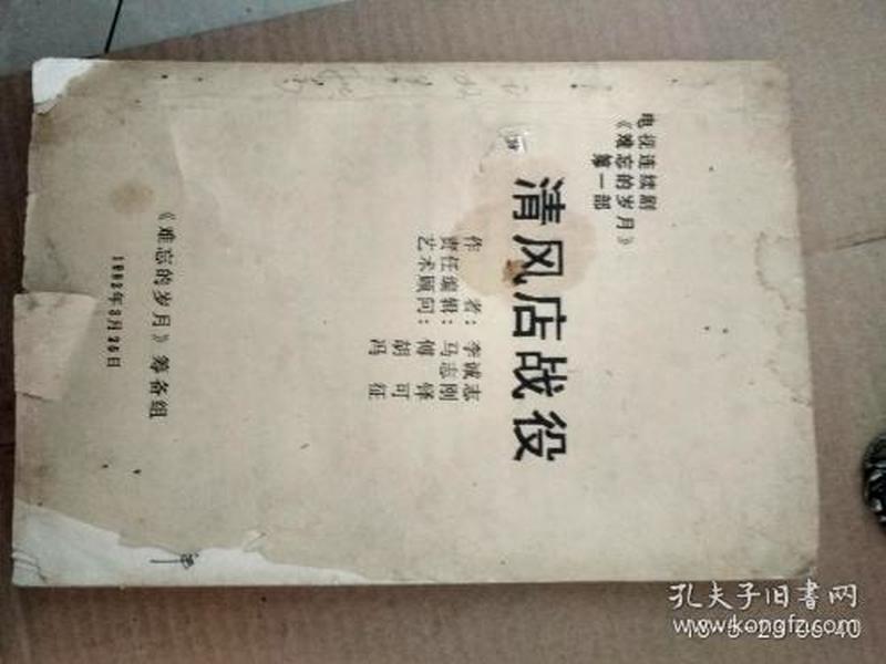 清风店战役  开国中将王宗槐批示 保真
