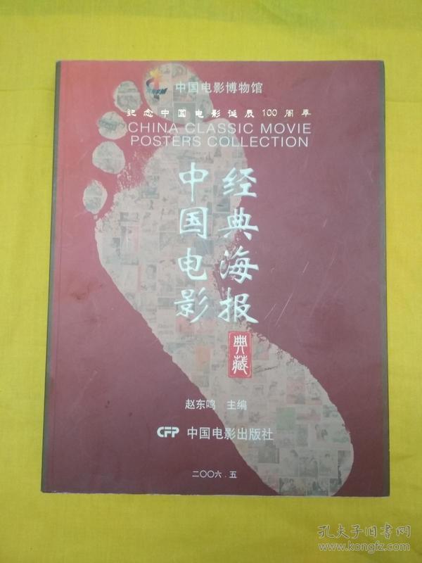 中国电影经典海报典藏 (纪念中国电影诞辰100周年)