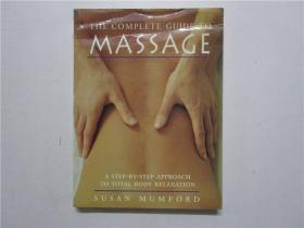16开英文原版 THE COMPLETE GUIDE TO MASSAGE (按摩完全指南)