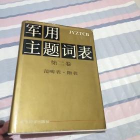 军用主题词表[第二卷.范畴表.附表]