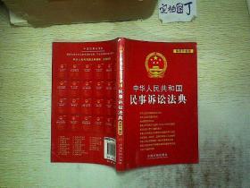 中华人民共和国民事诉讼法典(最新升级版)