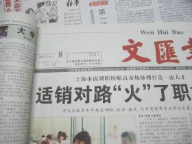 (生日报)文汇报2003年8月8日