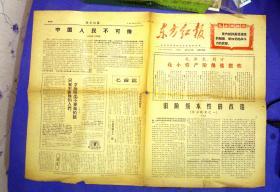 100010285  文革小报东方红报1967.7.4