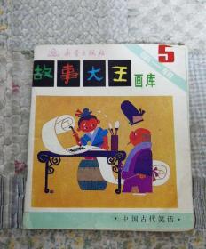 《故事大王》画库第一辑第5册(一版一印)