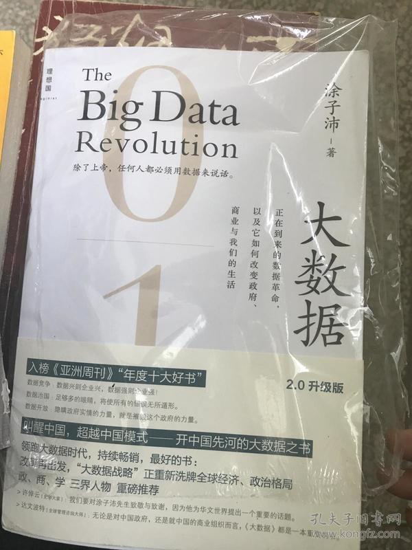 (正版二手8新)大数据:正在到来的数据革命,以及它如何改变政府、商业与我们的生活  9787549518371