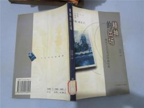 精神的出场:现实主义与今日中国小说
