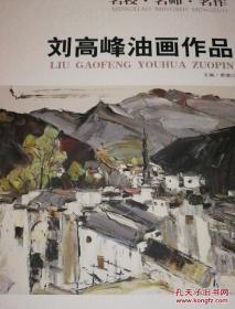 刘高峰油画作品》16开