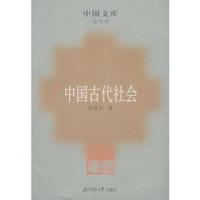 中国古代社会