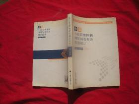 中国行政管理体制现状问卷调查数据统计