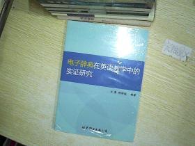 电子辞典在英语教学中的实证研究 未拆封  。、。、