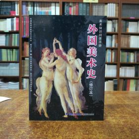 美术知识问答手册:外国美术史(修订本)
