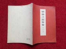 《甲申三百年祭》郭沫若著人民出版社1972年2版1973年1印32开好品