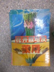 现货~花卉栽培及药用 9787536432871