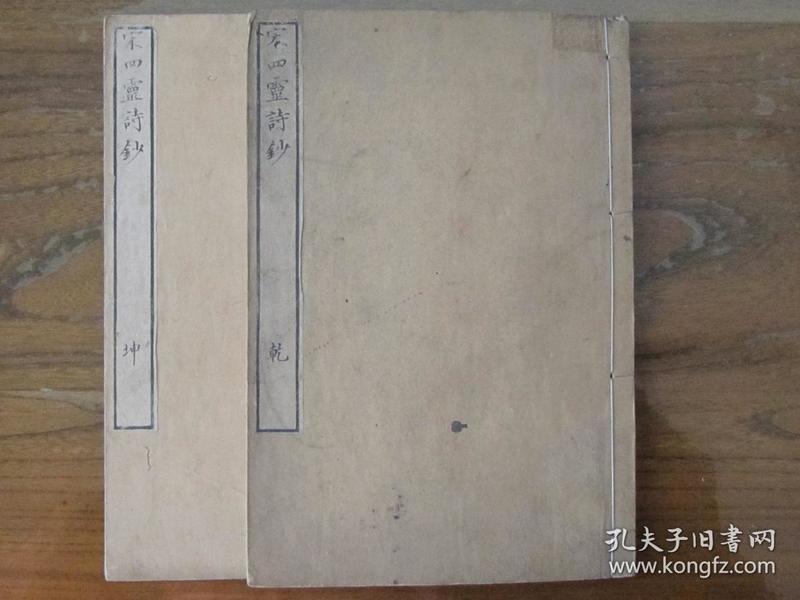 独家  嘉庆20年  和刻 精写刻  浙江永嘉  宋四灵诗钞  全2册原装