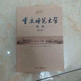 重庆师范大学校史 第二卷