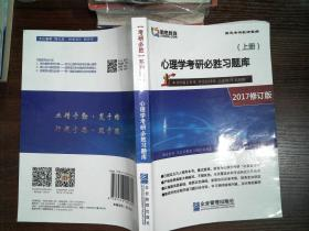 心理学考研必胜习题库 上册 2017修订版