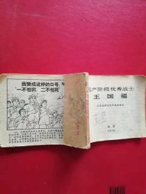 【9】无产阶级优秀战士王国福  无前后封