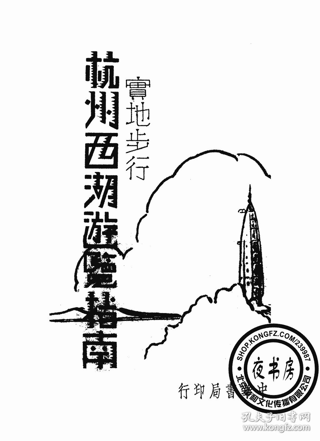 杭州西湖游览指南-1929年版-(复印本)图片