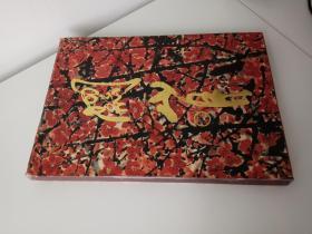 关山月:八十年代作品集