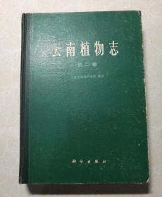云南植物志(第二卷)(种子植物)