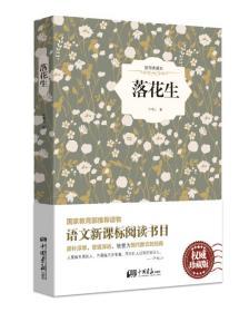 落花生-插图典藏本
