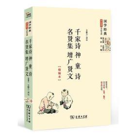 国学经典 千家诗 神童诗 名贤集 增广贤文