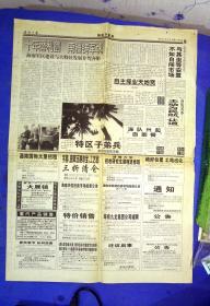 100010287   海南日报1998.5.27