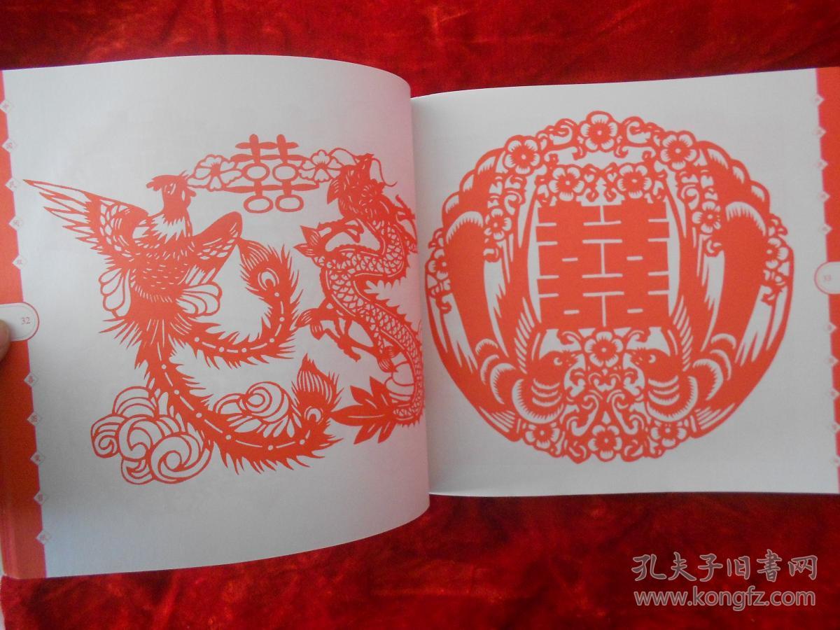 (烟台剪纸)(剪纸图案集)(龙凤吉祥图案)(中国福禄寿喜