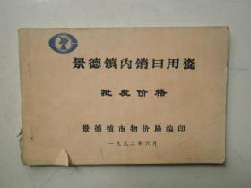 景德镇内销日用瓷批发价格(92年)